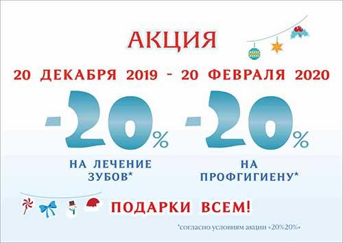 Акция '20% 20%'