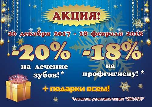 Скидки акция «20%18%»