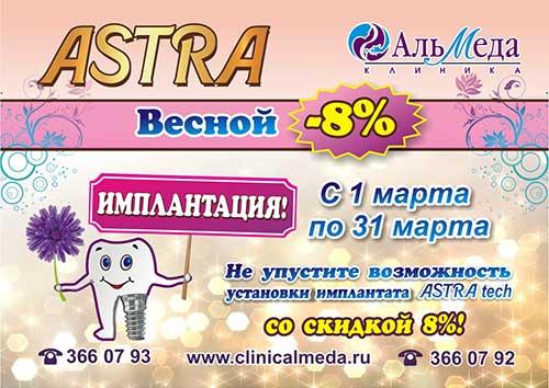 Скидки акция Astratech