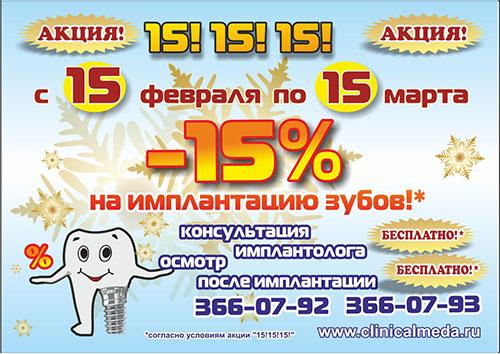 15% скидка на имплантацию зубов