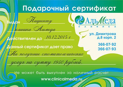 Подарочный сертификат стоматология 2015
